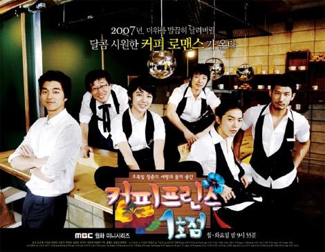 [Drama] Coffee Prince 63135511