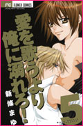 Ai Wo Utau Yori Ore Ni Oboreru de Mayu Shinjo (en cours) Comic310