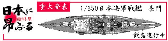 Nouveauté Hasegawa: Nagato Bn110