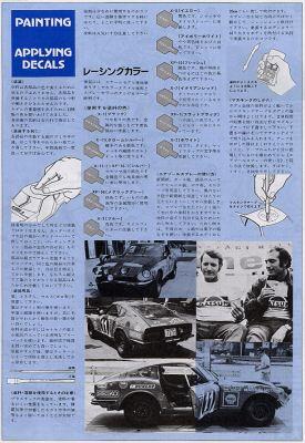 Topic officiel DATSUN 240Z F9_1_s10