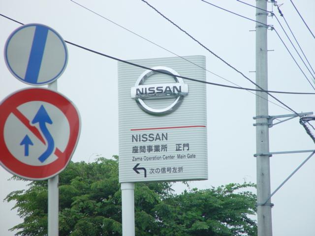Zama - Musée Nissan - Muse_n10
