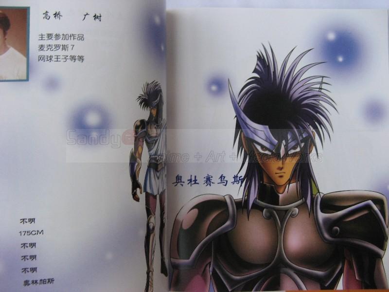 Saint Seiya Illustration Fan Art Book Bigbul15