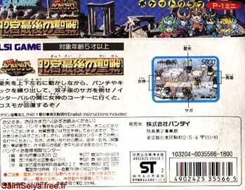 jeux électronique de poche Saint Seiya ( LSI game) Saint-11