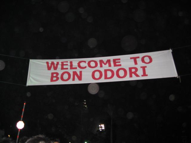 Bon Odori 2007~ Img_1310