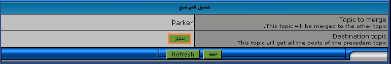 سمات الإشراف ( إلغاء الموضوعات , نقل الموضوعات لسلة المهملات , إغلاق الموضوعات , نقل الموضوعات ) Ahlada11