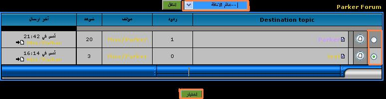 سمات الإشراف ( إلغاء الموضوعات , نقل الموضوعات لسلة المهملات , إغلاق الموضوعات , نقل الموضوعات ) Ahlada12