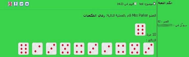 رمي النرد Ahladi14