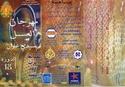 Festival du miel a Sidi Alouene Miel10