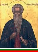 Сдружение Свети Иван Рилски