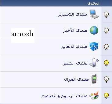 كود وضع الصورة بجوار اسم المنتدى  Amosh010