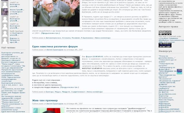 Мнения за форума Untitl11