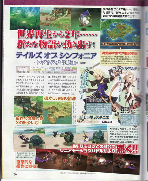 Tales of symphonia knight of ratatosk(wii) News_210