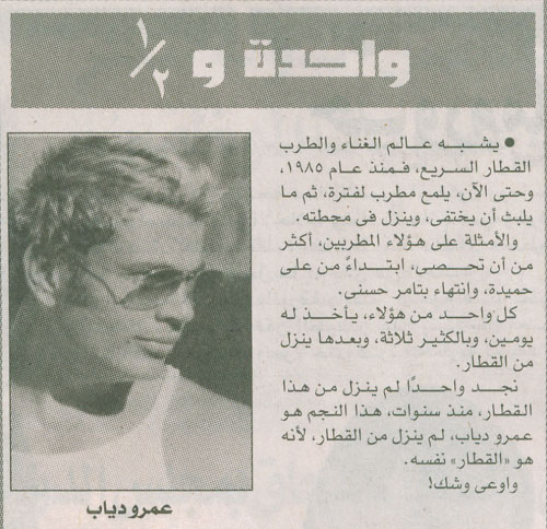 Amr Diab Saudif10