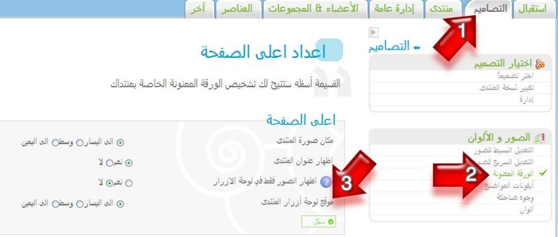 خيار جديد في لوحة الإدارة:  اختيار موقع لوحة ازرار المنتدى Untitl10