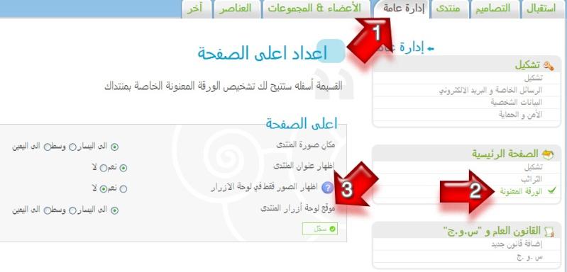 خيار جديد في لوحة الإدارة:  اختيار موقع لوحة ازرار المنتدى Untitl11