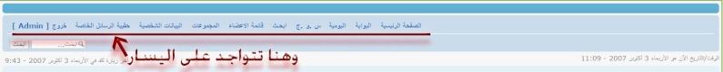 خيار جديد في لوحة الإدارة:  اختيار موقع لوحة ازرار المنتدى Untitl16