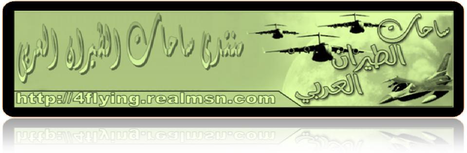 ساحات دعم القوات المسلحة المصرية وزارة الداخلية فى حربها على الارهاب الاسود