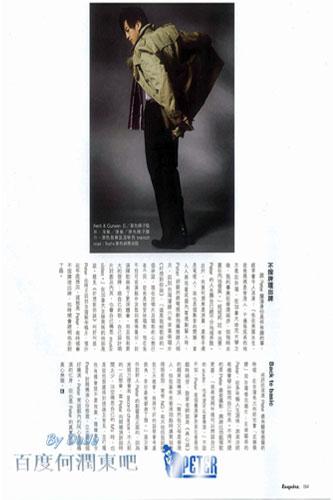 HK Junzhi Mag ~ Nov 2007 No. 228 Hk-mag15