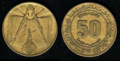 Les pièces de monnaie de l'Algérie indépendante 50c_7110