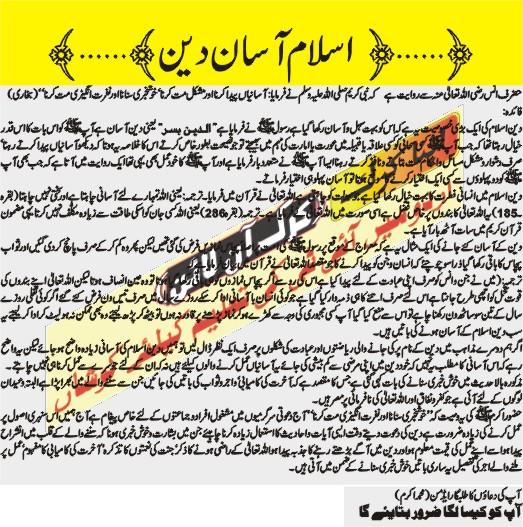 ISLAM ASAN DEEN Islam_10