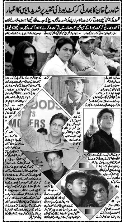 shah rukh khan ka izhar with picture Shah_r11