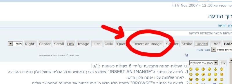 העלאת תמונה והצמדתה להודעה Insert10