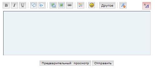 Окно редактирования сообщения (форма ответа) Repons11