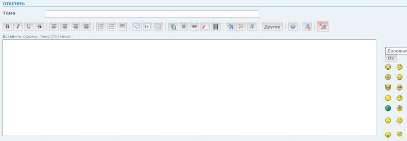 Окно редактирования сообщения (форма ответа) Repons12