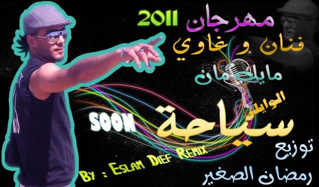 حصريا النجم مدحت سياحه - فى مولد فنان وغاوى_ توزيع رمضان الصغير - CDQ.256kbp- من ياقلبــــك Oiuuci10