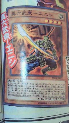 Six Samurai & True Six Samurai 20101013