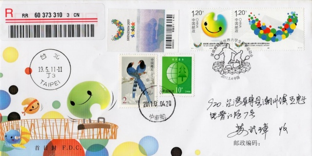 Timbres Chine - Universiade Shenzhen 2011  20110510
