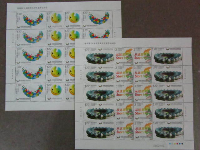 Timbres Chine - Universiade Shenzhen 2011  28kgrh10