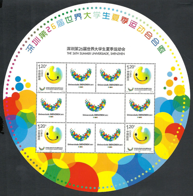 Timbres Chine - Universiade Shenzhen 2011  28kgrh11