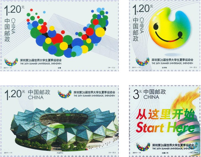 Timbres Chine - Universiade Shenzhen 2011  3791_p10