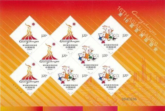 Timbres Chine - Jeux Asiatiques 2010 Ch091310