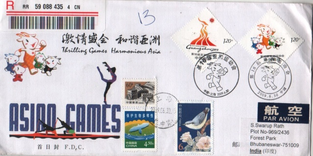 Timbres Chine - Jeux Asiatiques 2010 China-10