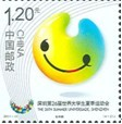 Timbres Chine - Universiade Shenzhen 2011  Stamps11