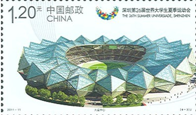 Timbres Chine - Universiade Shenzhen 2011  Stamps12