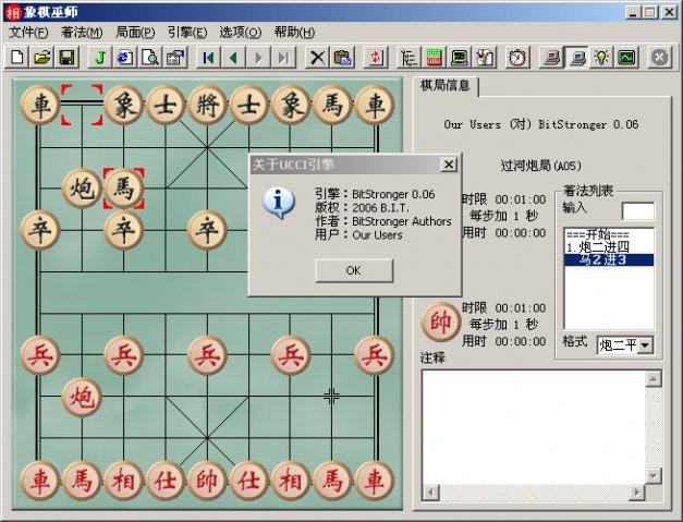 Chinese Chess: BitStronger Screen11
