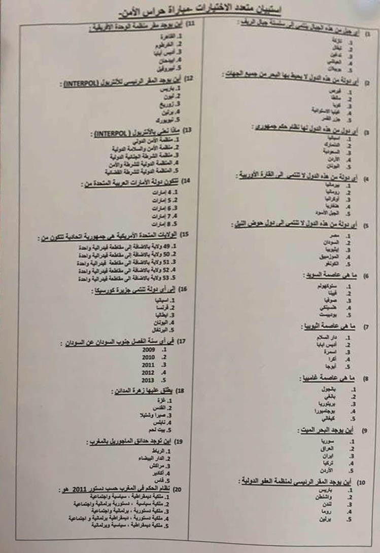 الأمن الوطني : نموذج مباراة حراس الأمن دورة 15 دجنبر 2019   010