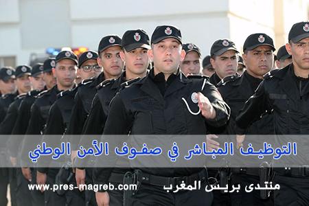 الترقية الخاصة والتوظيف المباشر في صفوف الأمن الوطني 2022 11