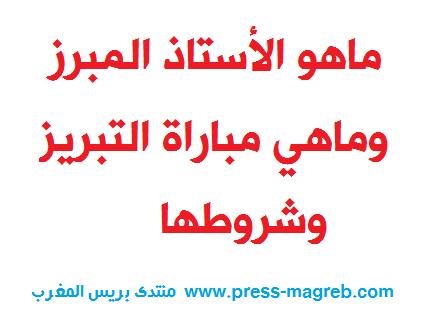 ماهو الأستاذ المبرز وماهي مباراة التبريز وشروطها  11210