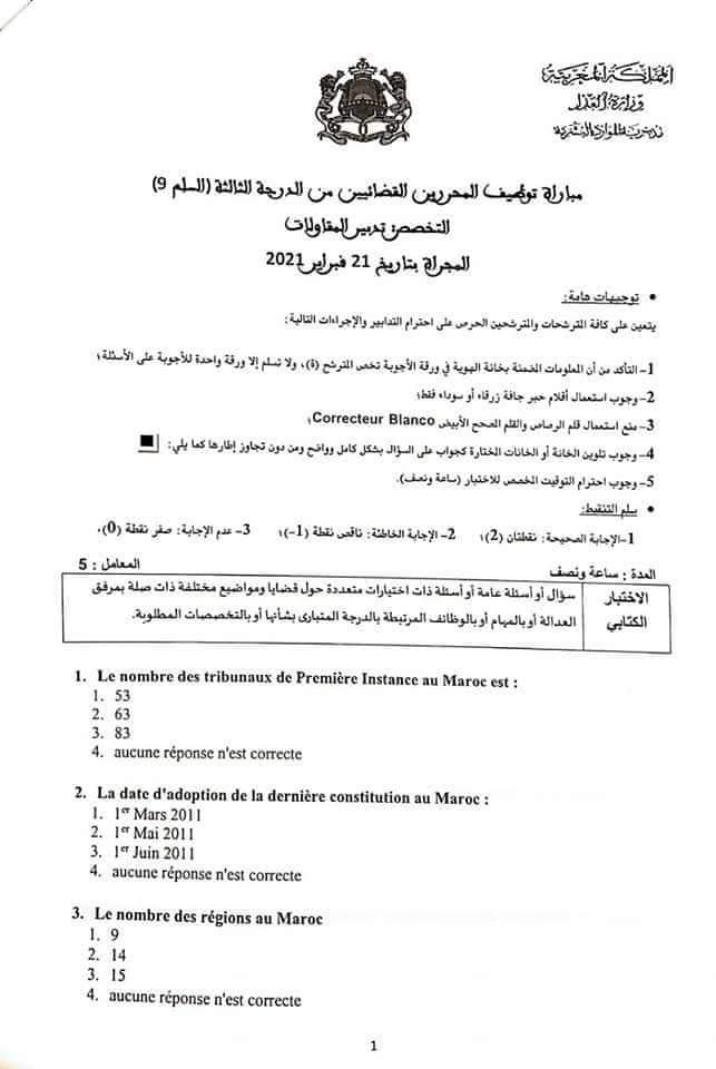 نمودج مباراة المحررين القضائيين من الدرجة الثالثة تخصص تدبير المقاولات 21 فبراير 2021 116