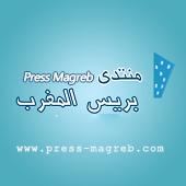 منتدى بريس المغرب