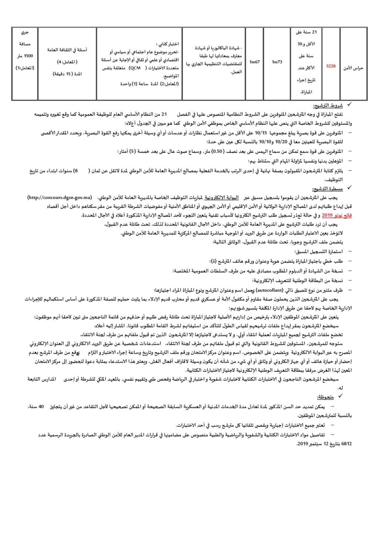 الأمن الوطني: مباراة توظيف 5228 حارس أمن، 1700 مفتش شرطة، 690 ضابط  و90 عميد شرطة. الترشح قبل 1 نونبر 2019 210