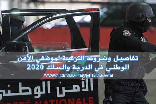 تفاصيل وشروط الترقية لموظفي الأمن الوطني في الدرجة والسلك 2020 24-09-10