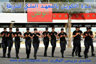 مدة تكوين موظفي الأمن الوطني بالمعهد الملكي للشرطة 27544810