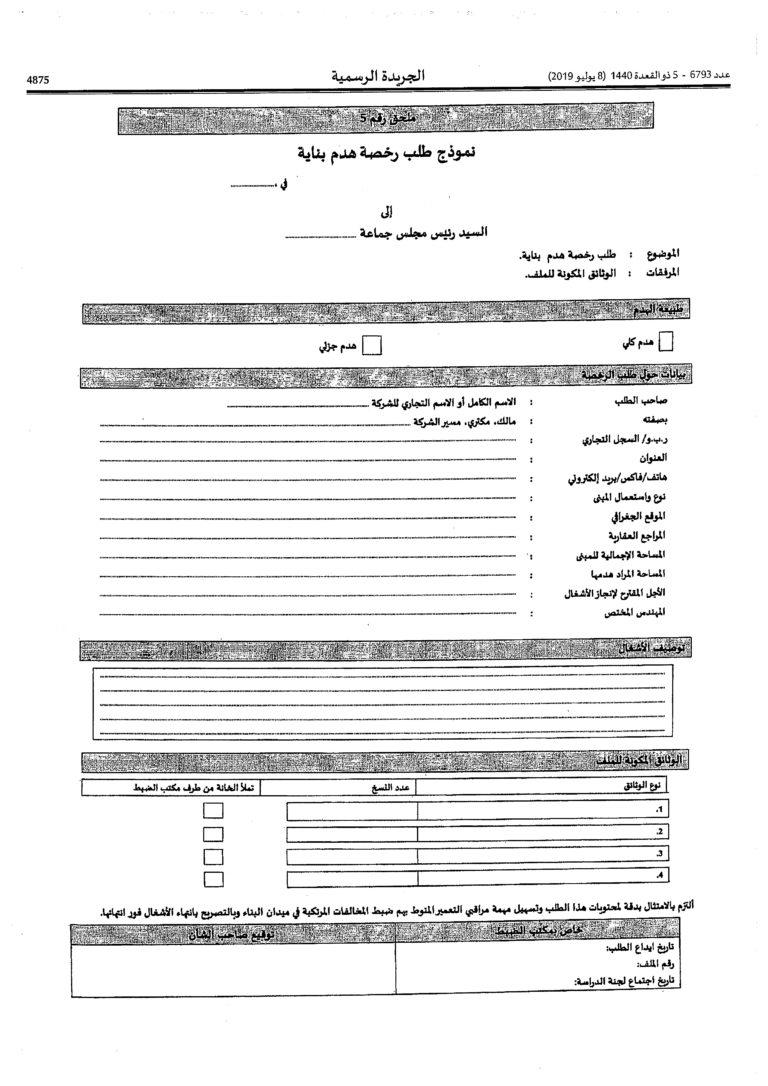 نموذج طلب رخصة هدم بناية 312