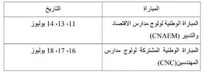 مواعيد الامتحانات لمباريات الأقسام التحضيرية للمدارس العليا دورة 2020 44_web10