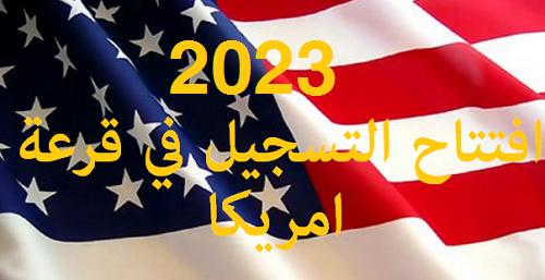 قرعة الهجرة إلى أمريكا برسم سنة 2023 التسجيل من 6 أكتوبر إلى غاية 09 نونبر 2021 52055710